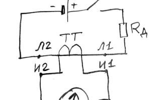 Проверка трансформатора тока